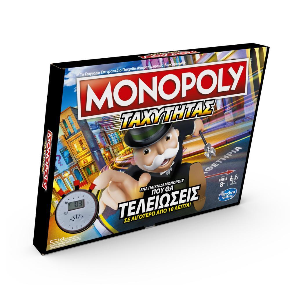 Επιτραπέζιο Παιχνίδι Monopoly Ταχύτητας για παιδιά από 8 ετών και άνω