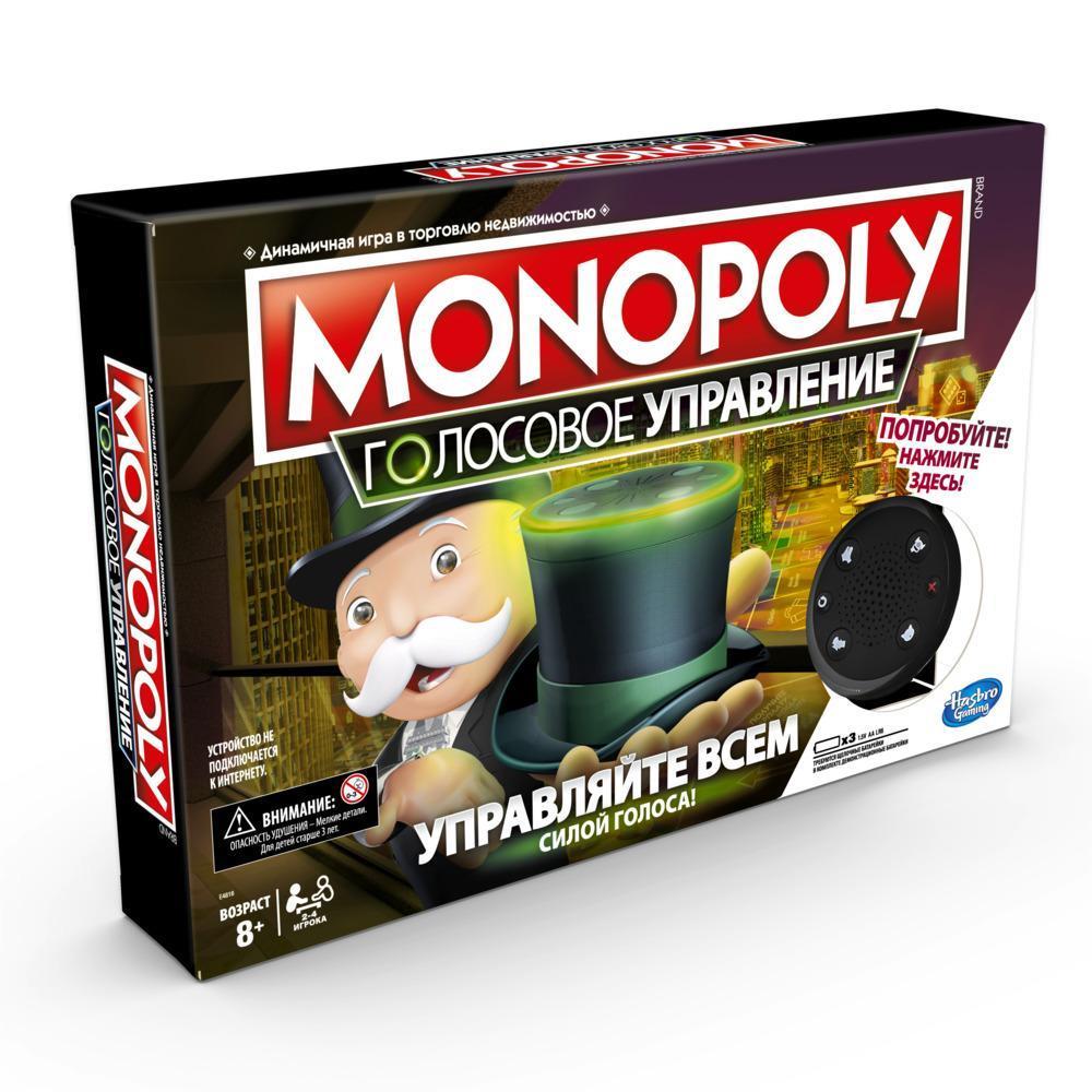 Игра настольная Монополия Голосовое управление MONOPOLY E4816